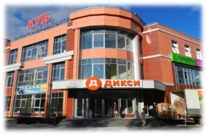 Торгово-бытовой комплекс «КУБ», г.Кубинка