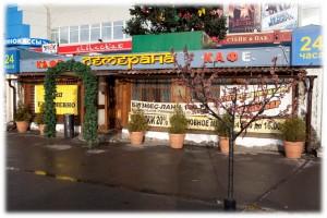 Ресторан «Семерана», г.Москва
