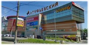 Торговый центр «Алтуфьевский», г.Москва